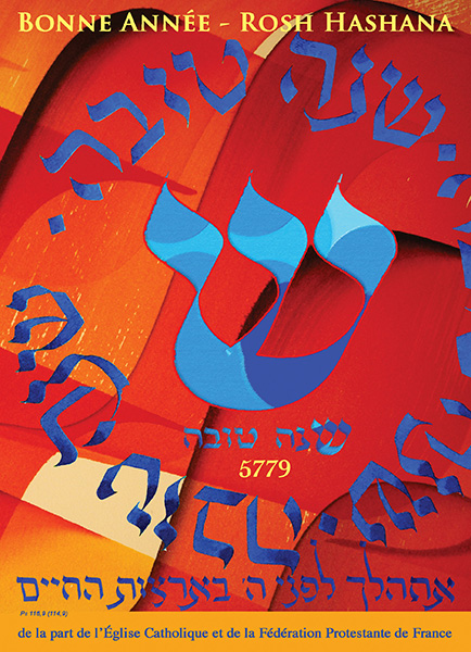 Calendrier Hebraique 5779.Cartes De Vœux Pour Roch Hachana 5779